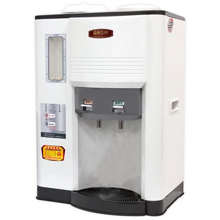 【真心勸敗】gohappy線上購物『JINKON』☆ 晶工牌 10.5公升 溫熱全自動開飲機 JD-3655價錢板橋 遠 百