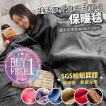 【HL 生活家】高質感法蘭絨萬用毛毯-超大加厚版(HL-094)