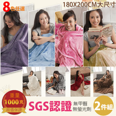 【HL 生活家】高質感法蘭絨萬用毛毯-超大加厚版(HL-094)-2件