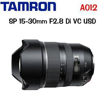 TAMRON SP 15-30mm F2.8 Di VC USD A012 (公司貨)