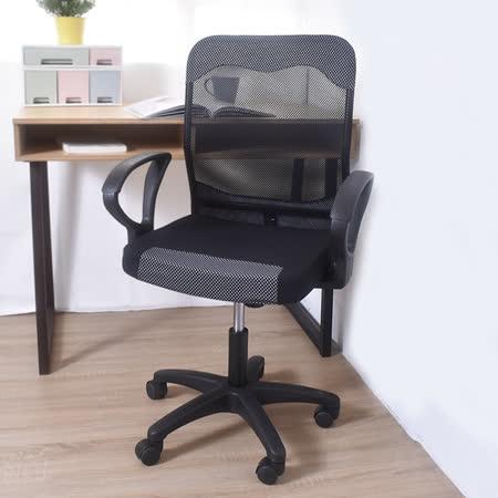 【凱堡】Kars索娜D型扶手透氣網背辦公椅/電腦椅