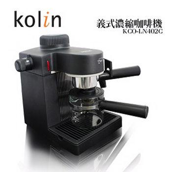 歌林KCO-LN402C義式濃縮咖啡機