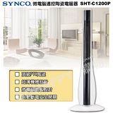 【新格】微電腦遙控陶瓷電暖器 SHT-C1200P