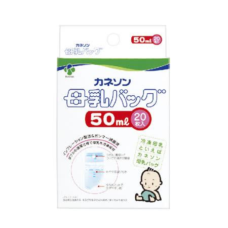 Kaneson 母乳冷凍袋-50ml 20枚