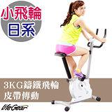 【福利機原價4699】LifeGear-20121HP 日系健身磁控車
