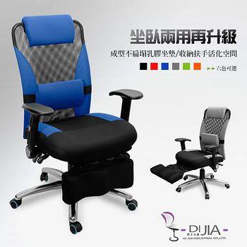 DIJIA 精品款辦公椅/電腦椅 6色可選