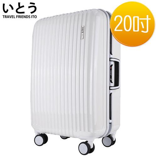 【正品Ito大葉 高島屋 百貨 公司 日本伊藤潮牌】20吋 PC+ABS鏡面鋁框硬殼行李箱 0313系列-白色