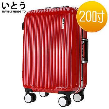 【正品Ito 日本伊藤潮牌】20吋 PC+ABS鏡面鋁框硬殼行李箱 0313系列-印度紅