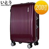 【正品Ito 日本伊藤いとう 潮牌】20吋 PC+ABS鏡面鋁框硬殼行李箱 0313系列-夢幻紫
