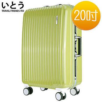 【正品Ito 日本伊藤潮牌】20吋 PC+ABS鏡面鋁框硬殼行李箱 0313系列-抹茶綠