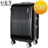 【正品Ito 日本伊藤いとう 潮牌】20吋 PC+ABS鏡面鋁框硬殼行李箱 0313系列-鑽石黑