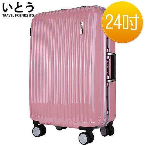 【正品Ito 日本伊藤潮牌】24吋 PC+ABS鏡面鋁框硬殼行李箱 031遠 百 fe213系列-公主粉