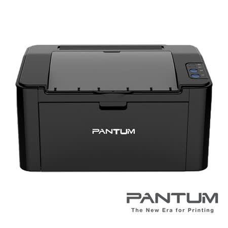 PANTUM奔圖 P2500 黑白雷射WiFi 網路印表機