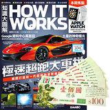 《How It Works知識大圖解》1年12期 + 7-11禮券500元