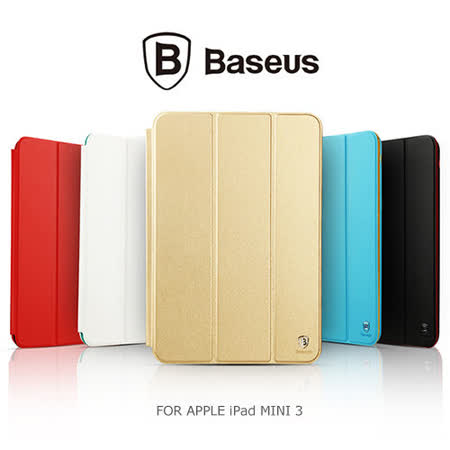 BASEUS APPLE iPad Mini 1/2/3 原色系列 智能三折皮套