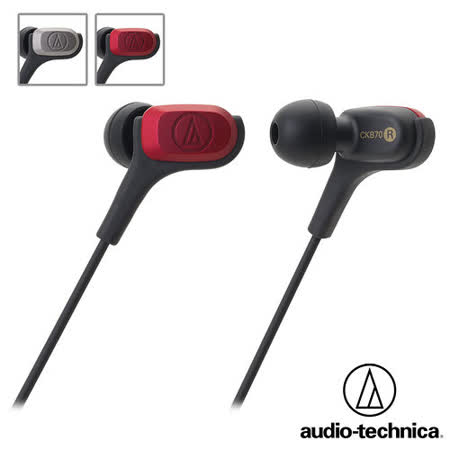 鐵三角 ATH-CKB70 平衡電樞型耳塞式耳機