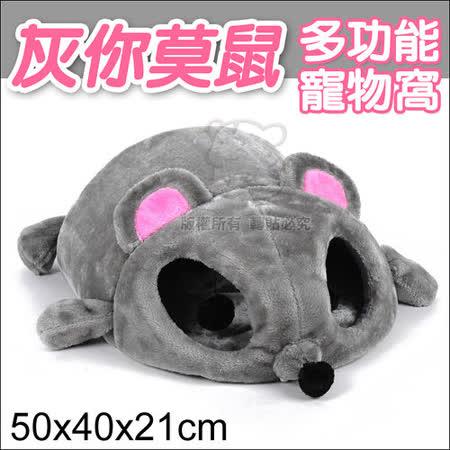 【好物推薦】gohappy 線上快樂購《灰你莫鼠》胖胖鼠造型寵物窩+隧道+玩具3in1價格新竹 巨 城