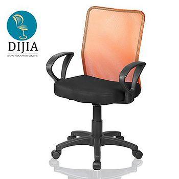 DIJIA B0020小A貝拉款辦公椅/電腦椅 3色可選
