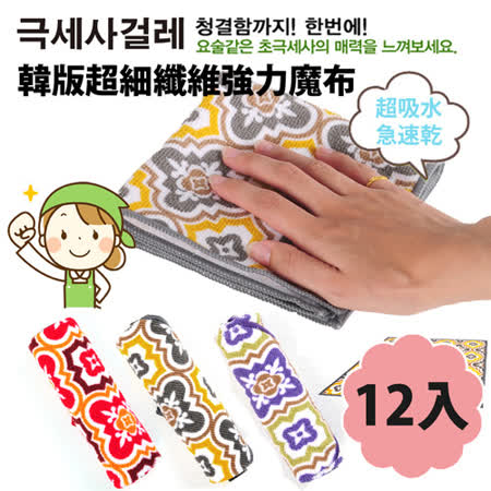 【HL 生活家】韓版超細纖維強力魔布-12入組(BY-001)