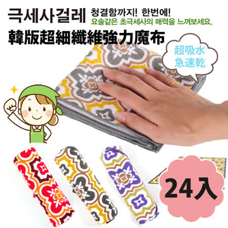 【HL 生活家】韓版超細纖維強力魔布-24入組(BY-001)