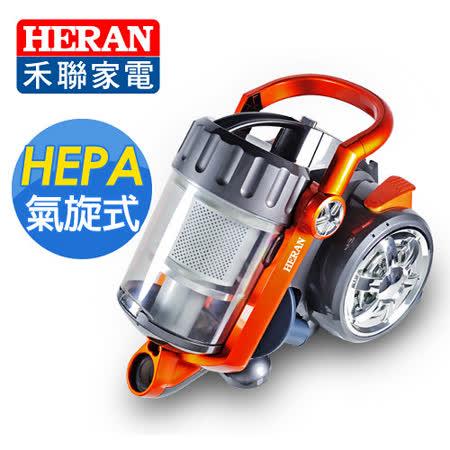 禾聯HERAN旗艦型多孔離心力吸力不減吸塵器EPB-460