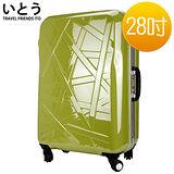 【正品Ito 日本伊藤いとう 潮牌】28吋 PC 鏡面鋁框硬殼行李箱 0988系列-草綠