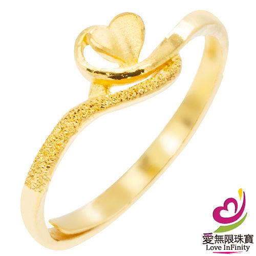 [ 愛無限珠寶金坊 ]  0.54 錢 - 珍愛心語 - 黃金戒子999.9