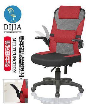 DIJIA A0048C款航空收納辦公椅/電腦椅 3色可選