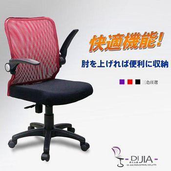 DIJIA B0046密克羅A航空收納辦公椅/電腦椅 3色可選