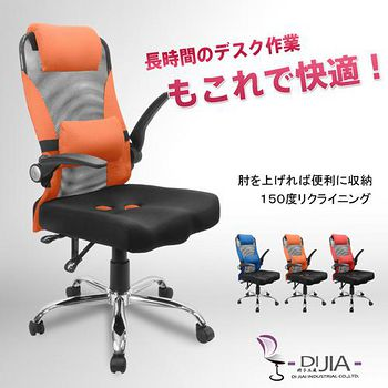 DIJIA A0050創意電鍍航空收納辦公椅/電腦椅 3色可選