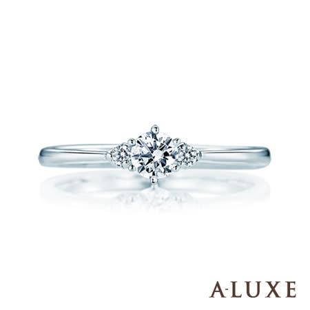 A-LUXE 亞立詩鑽石 求婚戒 0.20克拉 FVS2 甜美浪漫鑽戒