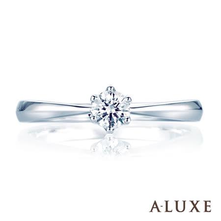 A-LUXE 亞立詩鑽石 求婚戒 0.20克拉 FVS2 簡約經典鑽戒