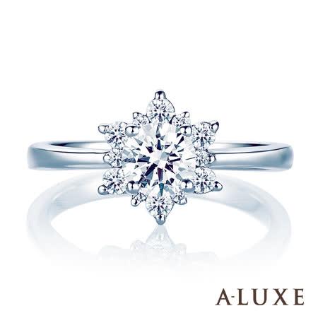 A-LUXE 亞立詩鑽石 婚戒 0.50克拉 完美車工求婚鑽戒