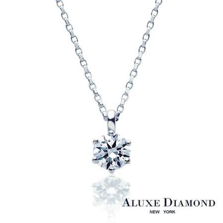 A-LUXE  亞立詩鑽石 0.30克拉F/VS2 經典六爪單顆美鑽項鍊
