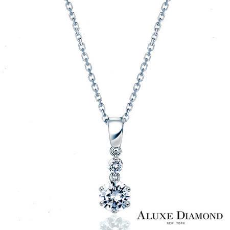 A-LUXE  亞立詩鑽石 0.30克拉F/VS2 美鑽項鍊