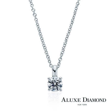 A-LUXE  亞立詩鑽石 0.30克拉F/VS2 經典四爪單顆美鑽項鍊