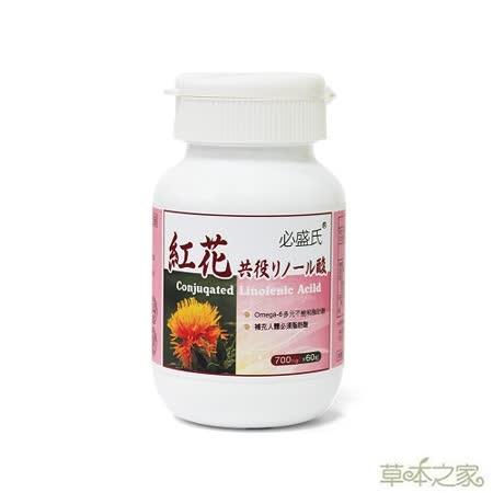 草本之家-紅花共軛亞麻油酸CLA 60粒