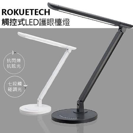 《延長護眼專案》ROKUETECH 防眩光觸控式LED檯燈