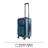 《Traveler Station》LOJEL 21吋輕量化拉桿登機箱-寶石藍