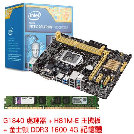 【華碩升級套餐】Intel G1840+華碩 H81M-E 主機板+4G 記憶體