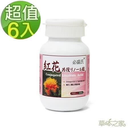 草本之家-紅花籽油CLA 60粒X6瓶