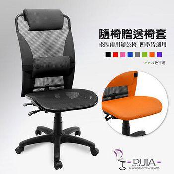 DIJIA 9808艾爾方型全網無手辦公椅/電腦椅 8色可選