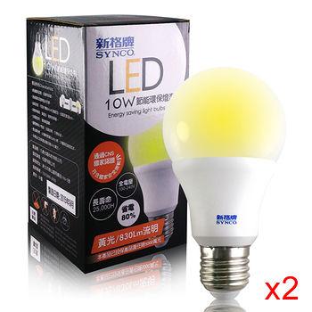 ★2件超值組★新格牌 廣角型LED省電燈泡-黃光(10W)