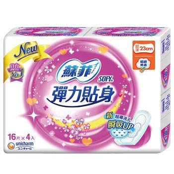 蘇菲彈力貼身-超薄體貼日用型衛生棉23cm*16片*4包