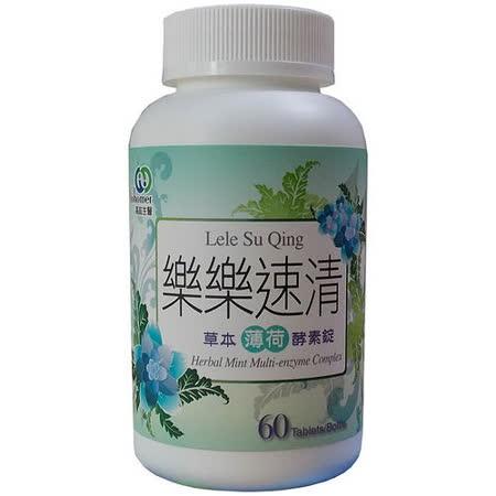 樂樂速清草本薄荷酵素錠(300毫克x60錠/罐)