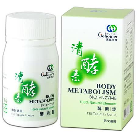 清酵素酵素錠(300毫克x130錠/罐)