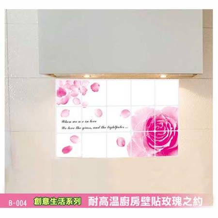 B-004創意生活系列--耐高溫廚房壁貼玫瑰之約  大尺寸高級創意壁貼 / 牆貼