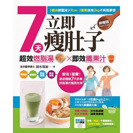 7天立即瘦肚子[終極版] 超效燃脂湯×即效纖果汁:1個月腰圍減少7cm、1星期速瘦3kg不再是夢想!