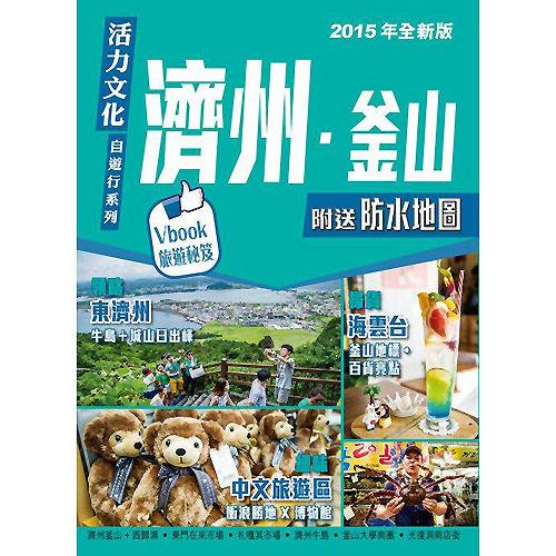 濟州釜山 2015年 版