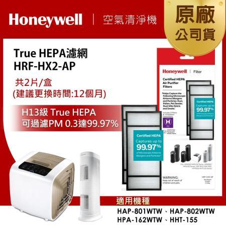 美國Honeywell長效型True HEPA濾心HRF-HX2-AP(2入)